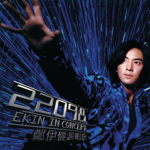 22098 鄭伊健演唱會 (22098 Live Concert)