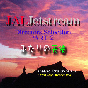 JALジェットストリーム ディレクターズ セレクション PART2 「ふたりの天使」 (Jal Jetstream Dirctor's Selection Part2 Concerto Pour Une Voix)