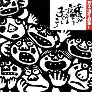 あなたが夜明けをつげる子どもたち 笠木透作品集2 (Anataga Ga Yoake Wo Tsugetu Kodomo-Tachi  Toru Kasagi Sakuhin Shu 2)