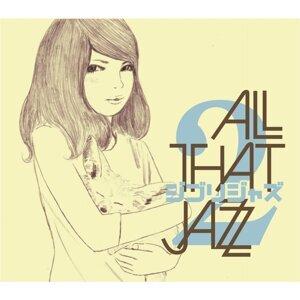 ジブリジャズ2 (Ghibli Jazz 2)
