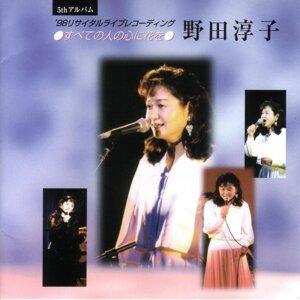 すべての人の心に花を (Subete No Hito No Kokoro Ni Hana Wo)