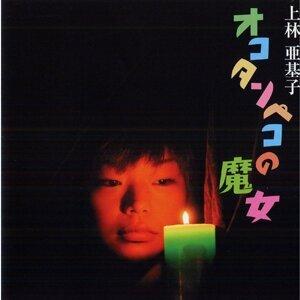 オコタンペコの魔女 (Okotannpeko no Majyo)
