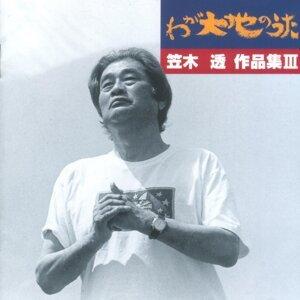 わが大地のうた 笠木透作品集3 (Waga Daichi No Uta  Toru Ksagi Sakuhin Shu 3)