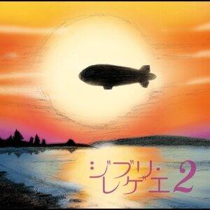 ジブリレゲエ 2 (GHIBLI REGGAE 2)