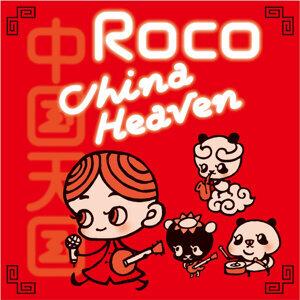 China Heaven (China Heaven)