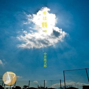 愛は勝つ (Aiwakatsu)