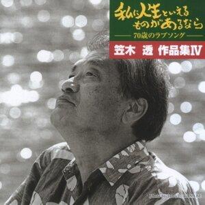 私に人生といえるものがあるなら - 70歳のラブソング -  笠木透作品集4 (Watashi Ni Jinsei To Ieru Mono Ga Aru Nara  - 70 Sai No Love Song -  Toru Kasagi Sakuhin Shu 4)