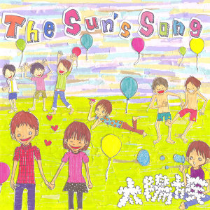 The Sun's Song (The Sun's Song)