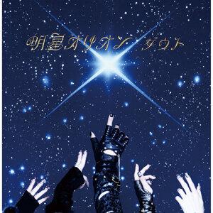 明星オリオン (Myoujyou Orion)