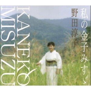 私の金子みすゞ (Watashi No Kaneko Misuzu)