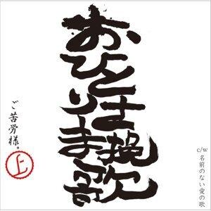 おひとりさま挽歌 (Ohitorisama-banka)