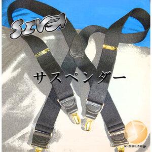 サスペンダー (Suspenders)