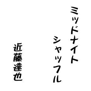 ミッドナイト・シャッフル (Midnightsaffuru)