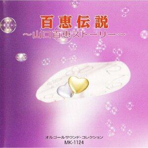 百恵伝説-山口百恵ストーリー- (Momoe Densetsu Yamaguchi Momoe Story)