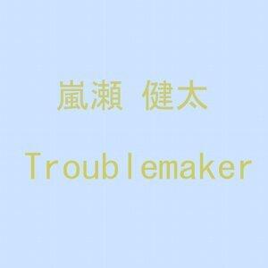 Troublemaker (TROUBLEMAKER)