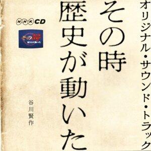 その時歴史が動いた オリジナル・サウンド・トラック (Sonotoki Rekishi Ga Ugoita Original Sound Track)