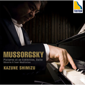 "ムソルグスキー:組曲 「展覧会の絵」 他 (""Mussorgsky: Pictures at an Exhibition, Suite, etc"")"