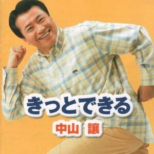 きっとできる (Kitto Dekiru)