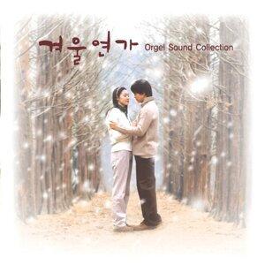 「冬のソナタ」 オルゴールサウンドコレクション (Fuyu No Sonata Orgel Sound Collection)