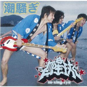 潮騒ぎ (Shiosawagi)