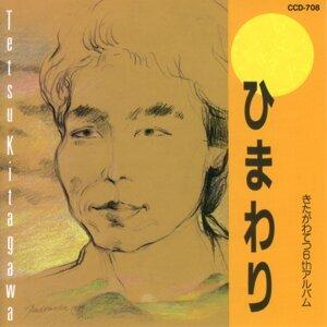 ひまわり きたがわてつ6thアルバム (Himawari  Tetsu Kitagawa 6th Album)