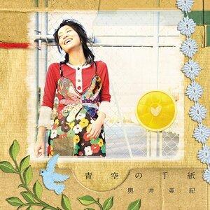 青空の手紙 (Aozora No Tegami)