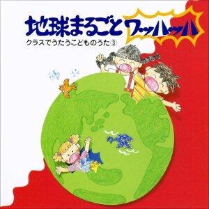地球まるごとワッハッハ (Chikyu Marugoto Wahhahha)