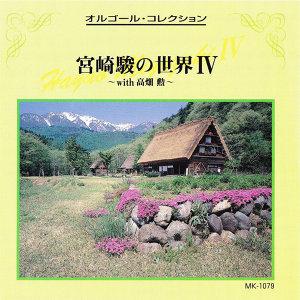 宮崎駿の世界  IV (Miyazaki Hayao No Sekai IV)