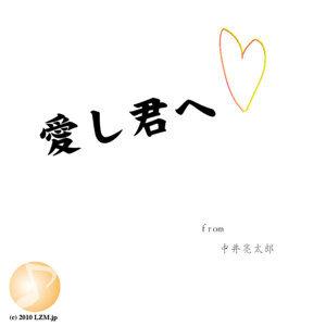 愛し君へ (Itoshikimie)