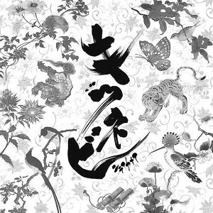 キツネビ (Kitsunebi)