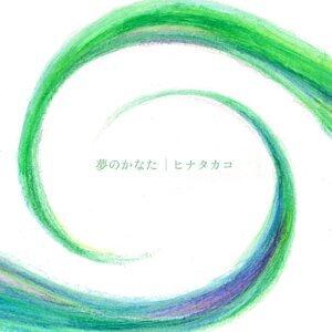 夢のかなた (Yumenokanata)