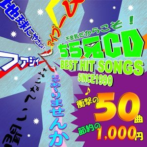 チラ見CD 90年代編 (Chirami Cd 90's)
