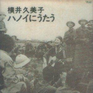 VIVA KUMIKO  Vol.1 ハノイにうたう (Viva Kumiko  Vol.1 Hanoi Ni Utau)
