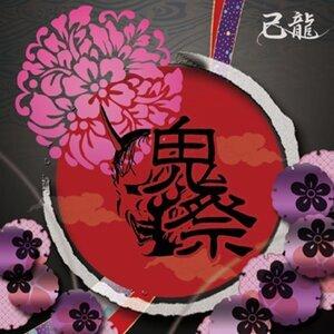 鬼祭 (kisai)