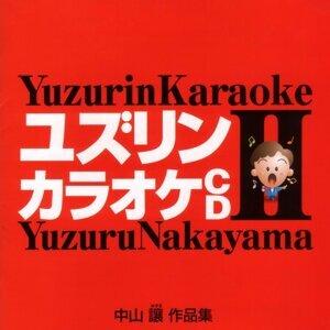 ユズリンカラオケCD2 (Yuzurin Karaoke CD2)