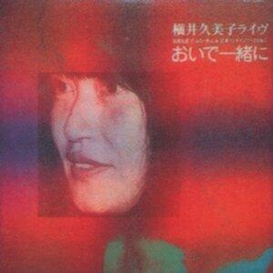 VIVA KUMIKO  Vol.2 おいで一緒に (Viva Kumiko  Vol.2 Oide Issho Ni)