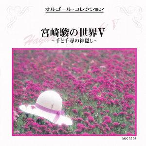 宮崎駿の世界  V ‐千と千尋の神隠し‐ (Miyazaki Hayao No Sekai V)