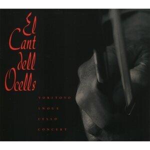 チェロ・コンサート (Cello Concert)