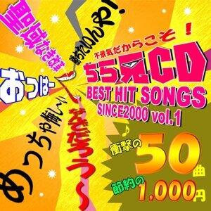 チラ見CD 2000年代編 Vol.1 (Chirami Cd 2000's Vol.1)