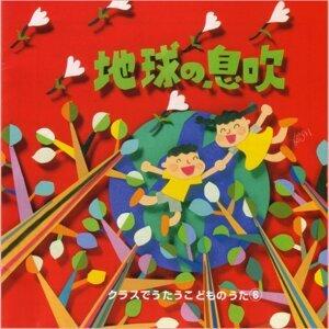 地球の息吹 (Chikyu No Ibuki)