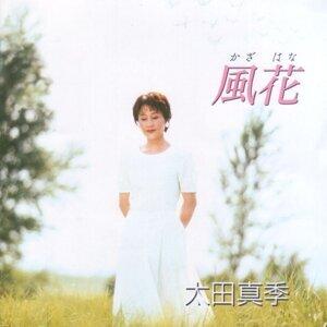 風花 (Kazahana)