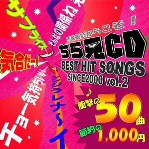 チラ見CD 2000年代編 Vol.2 (Chirami Cd 2000's Vol.2)
