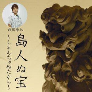 島人ぬ宝 (shimanncyunutakara)