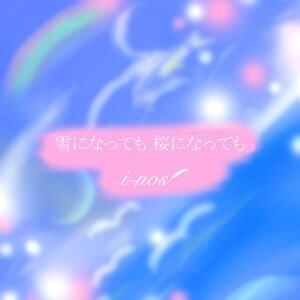 雪になっても 桜になっても (Yukininattemo Sakuraninattemo)