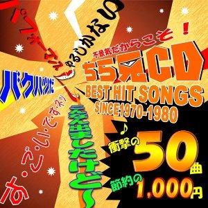 チラ見CD 80&70年代編 (Chirami Cd 80&70's)