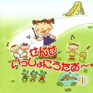 せんせいっしょにうたお~1 (Sense Issho Ni Utao 1)