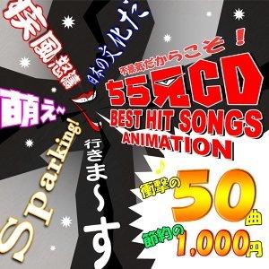 チラ見CD アニメ (Chirami Cd Anime)
