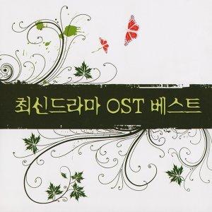 最新ドラマ OSTベスト (Saishin Dorama Ost Best)