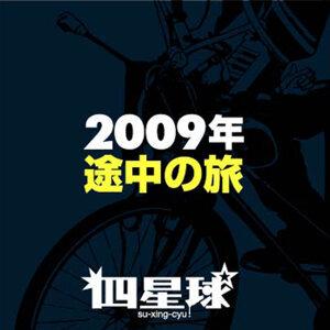 2009年途中の旅 (Nisenkyunen Tochuu No Tabi)