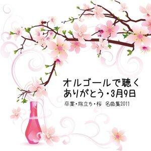 オルゴールで聴く 卒業・旅立ち・桜 名曲集 2011  ~ありがとう・3月9日~ (Music Box Spring Song Spscial)